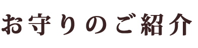 お守りのご紹介|遠見岬(とみさき)神社【公式HP】千葉県勝浦市鎮守